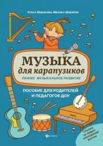 Книга Музыка для карапузиков. Раннее музыкальное развитие