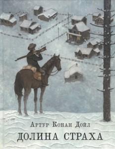 Книга Долина страха