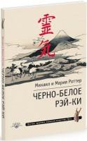 Книга Черно-белое Рэй-Ки