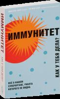 Книга Иммунитет. Как у тебя дела?
