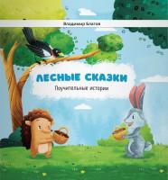 Книга Лесные сказки. Поучительные истории