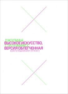 Книга Высокое искусство, версия облегченная. Взлет и падение брит-арта 90-х