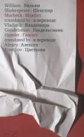 Книга Макбет. Гамлет