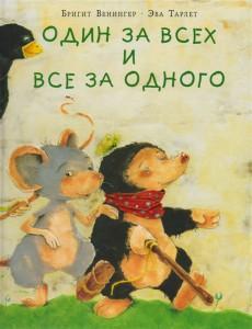 Книга Один за всех и все за одного