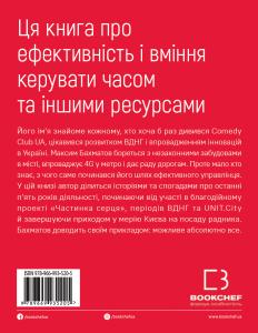 фото страниц П'ятирічка Бахматова. Книга для тих, хто прагне діяти #15
