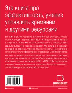 фото страниц Пятилетка Бахматова. Книга для тех, кто хочет действовать #14