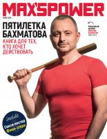 Книга Пятилетка Бахматова. Книга для тех, кто хочет действовать