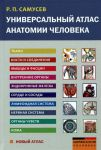 Книга Универсальный атлас анатомии человека