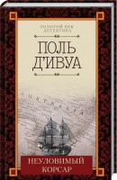 Книга Неуловимый корсар