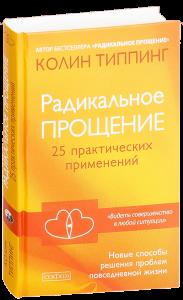 фото страниц Радикальное Прощение (суперкомплект из 3 книг) #2