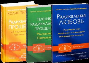 Книга Радикальное Прощение (суперкомплект из 3 книг)