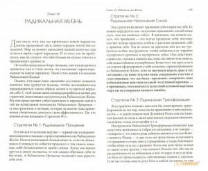 фото страниц Радикальное Прощение (суперкомплект из 3 книг) #8