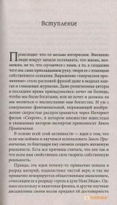 фото страниц Радикальное Прощение (суперкомплект из 3 книг) #9