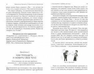 фото страниц Радикальное Прощение (суперкомплект из 3 книг) #7