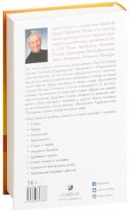 фото страниц Радикальное Прощение (суперкомплект из 3 книг) #6