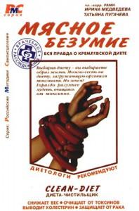 Книга Мясное безумие. Вся правда о Кремлевской диете