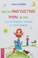 Книга Мысли многодетной мамы вслух, или Полуночные записки на подгузниках