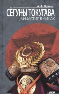Книга Сёгуны Токугава. Династия в лицах