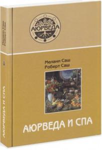 Книга Аюрведа и СПА