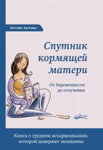 Книга Спутник кормящей матери. От беременности до отлучения