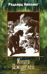 Книга Книга джунглей