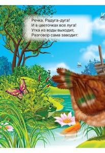 фото страниц Потешки и стихи малышам #8