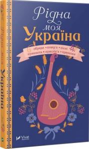 Книга Рідна моя Україна