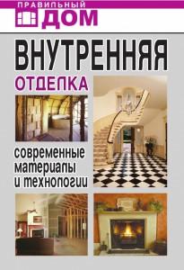 Книга Внутренняя отделка. Современные материалы и технологии