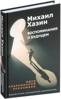 Книга Воспоминания о будущем. Идеи современной экономики