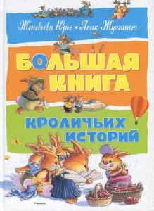фото страниц Большая книга кроличьих историй #2