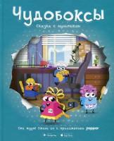 Книга Чудобоксы (сказка с мультиком)
