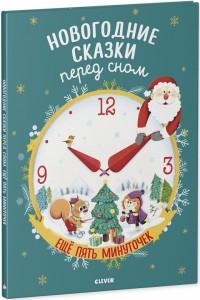 Книга Новогодние сказки перед сном. Ещё пять минуточек