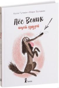 Книга Пёс Веник ищет друзей