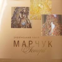 Книга Український геній Марчук: історії