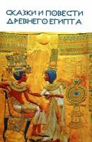 Книга Сказки и повести Древнего Египта