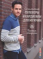 Книга Стильные пуловеры и кардиганы для мужчин. Вяжем спицами