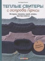 Книга Теплые свитеры с острова Гернси. История, техники, крой, узоры, мастер-классы