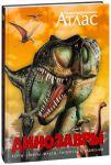 Книга Динозавры. Иллюстрированный атлас