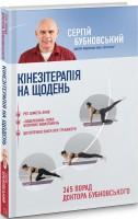Книга Кінезітерапія на щодень. 365 порад доктора Бубновського