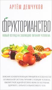 фото страниц Фрукторианство. Новый взгляд на эволюцию питания человека #3