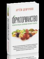 Книга Фрукторианство. Новый взгляд на эволюцию питания человека