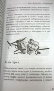 фото страниц Фрукторианство. Новый взгляд на эволюцию питания человека #6