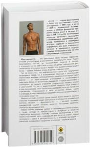 фото страниц Фрукторианство. Новый взгляд на эволюцию питания человека #12
