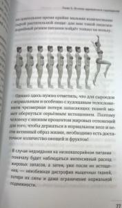 фото страниц Фрукторианство. Новый взгляд на эволюцию питания человека #7
