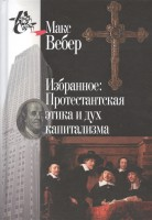 Книга Избранное. Протестантская этика и дух капитализма