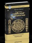 Книга Основы тибетской астрологии