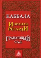 Книга Каббала Израэля Регарди. Гранатовый сад