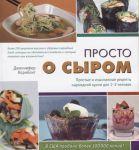 Книга Просто о сыром. Простые и изысканные рецепты сыроедной кухни для 1–2 человек