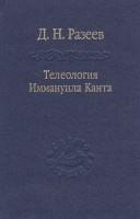 Книга Телеология Иммануила Канта
