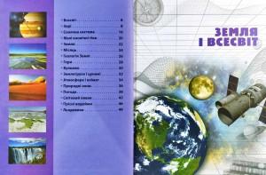 фото страниц Енциклопедія необхідних знань школяра #3